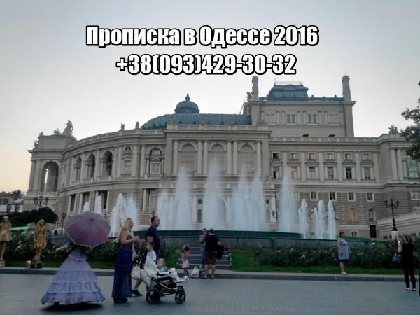 Прописка в Одессе 2016