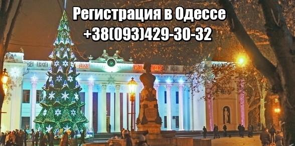 Регистрация в Одессе