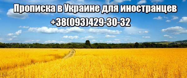 Прописка в Украине для иностранцев