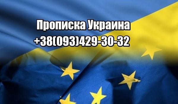 Прописка Украина