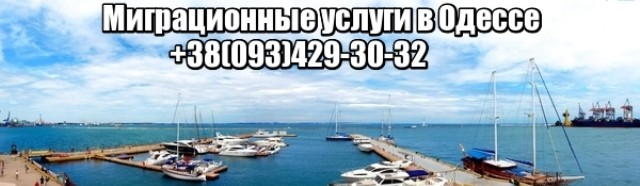 Миграционные услуги в Одессе