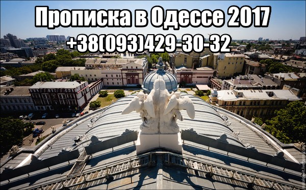 Прописка в Одессе 2017