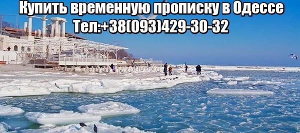Купить временную прописку в Одессе