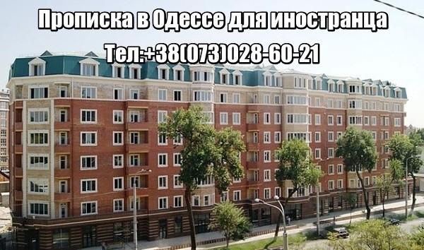 Прописка в Одессе для иностранца