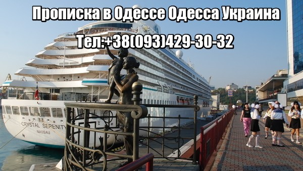 Прописка в Одессе Одесса Украина