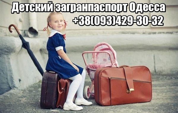 Детский загранпаспорт Одесса