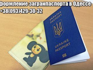 Оформление загранпаспорта в Одессе