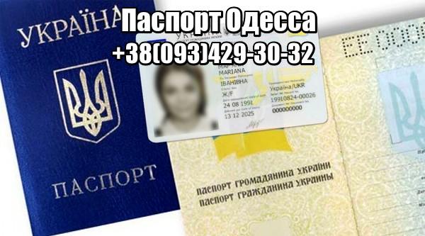 Оформление загранпаспорта зао москвы