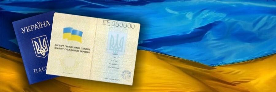 Гражданство Украины Одесса