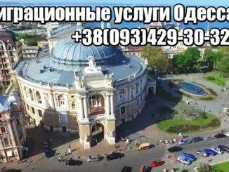 Миграционные услуги Одесса