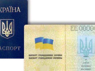 Вклеить фото в паспорт Одесса Малиновский район