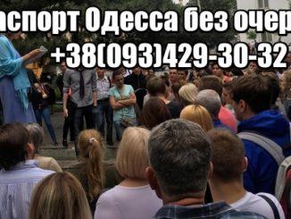 ID паспорт Одесса без очереди